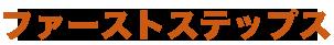 岡谷・諏訪・茅野の学習塾 ファーストステップス